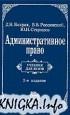 Книга Административное право