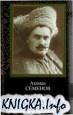 Книга О себе:Воспоминания, мысли и выводы. Атаман Семенов.