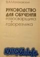 Книга Руководство для обучения газосварщика и газорезчика: Практическое пособие.