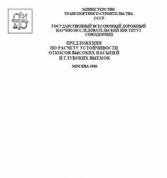 Книга Предложения по расчету устойчивости откосов высоких насыпей и глубоких выемок