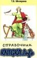 Книга Справочник по русскому языку для школьников и абитуриентов
