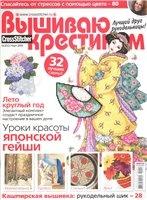 Книга Вышиваю крестиком №3 (52) 2009