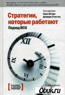 Книга Стратегии, которые работают. Подход BCG