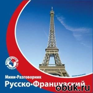 Русско-Французский мини-разговорник