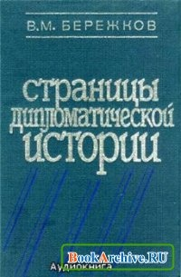 Аудиокнига Страницы дипломатической истории.