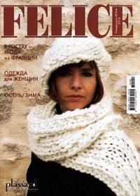 Журнал Журнал Felice спецвыпуск №2М 2010