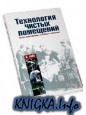 Книга Технология чистых помещений