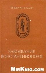 Книга Завоевание Константинополя 3
