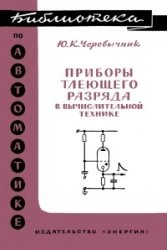 Книга Приборы тлеющего разряда в вычислительной технике