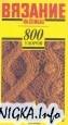 Книга Вязание на спицах. 800 узоров