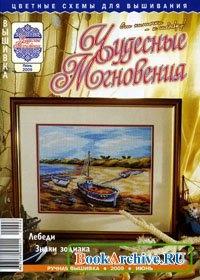 Журнал Чудесные мгновения. Ручная вышивка. № 6 2009