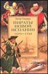 Книга Пираты Новой Испании. 1575-1742