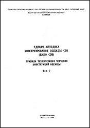 Книга Единая методика конструирования одежды СЭВ (ЕМКО СЭВ). Правила технического черчения конструкций одежды. Том 7
