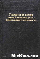 Книга Славяне и их соседи в конце I тыс. до н.э.- первой половине I тыс. н.э