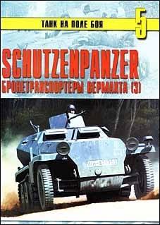 Журнал Танк на поле боя №05 - Schutzenpanzer - бронетранспортеры вермахта часть III