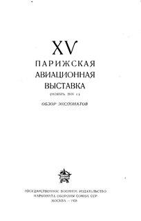 Книга XV Парижская авиационная выставка