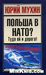 Книга Польша в НАТО? Туда ей и дорога!