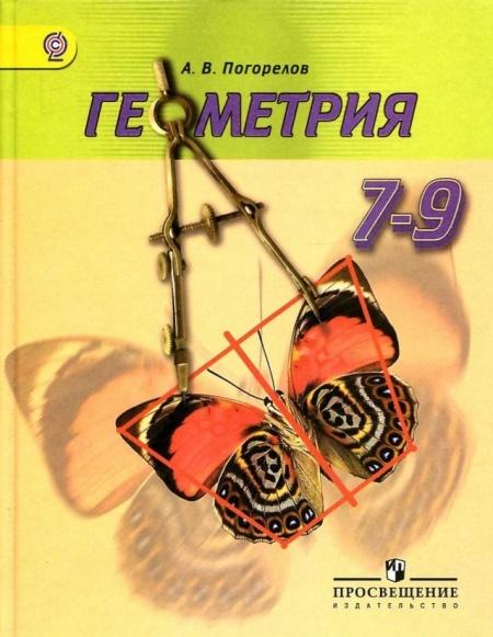 Книга Геометрия. Учебник для 7-9 классов.