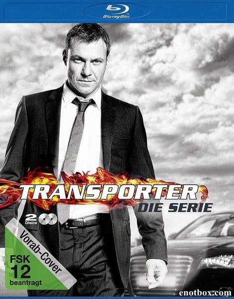 Перевозчик / Transporter: The Series - Полный 1 сезон [2012, HDRip | BDRip 720p] (Первый канал | LostFilm)