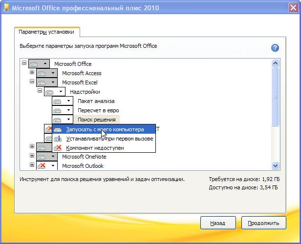 Рис. 3. Вид диалогового окна Microsoft Office, подзаголовок Параметры установки при выборе устанавливаемых надстроек Excel