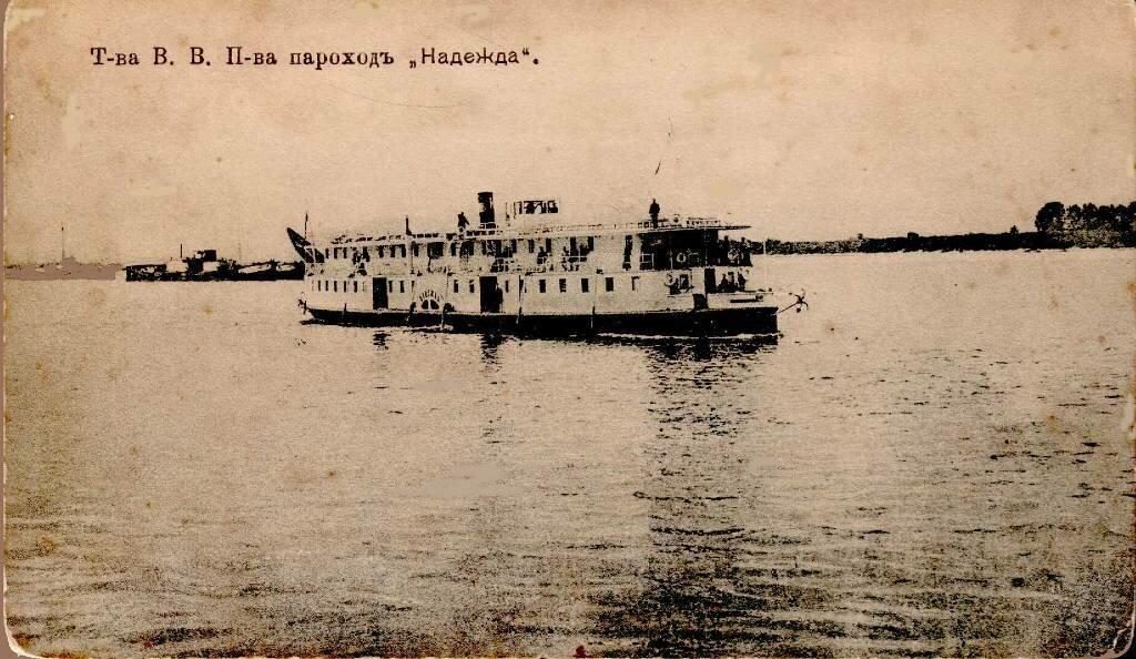 Пароход Товарищества Волго-Вятского пароходства «Надежда»