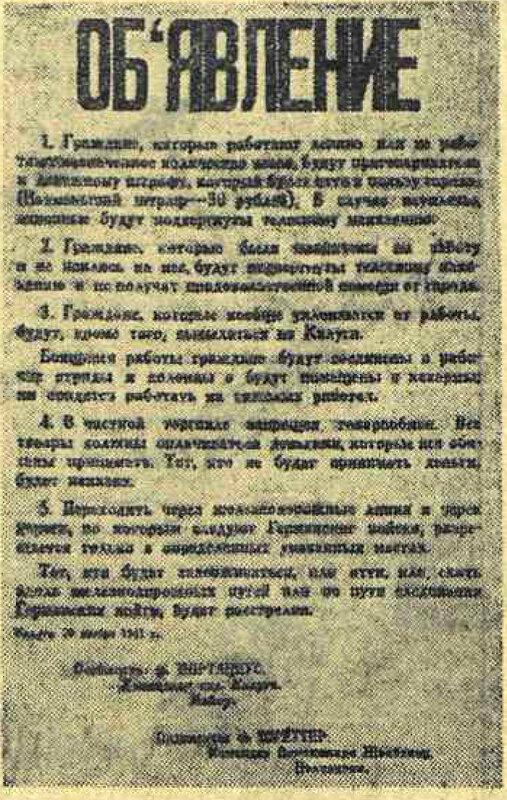 немецкая оккупация, оккупация Калуги
