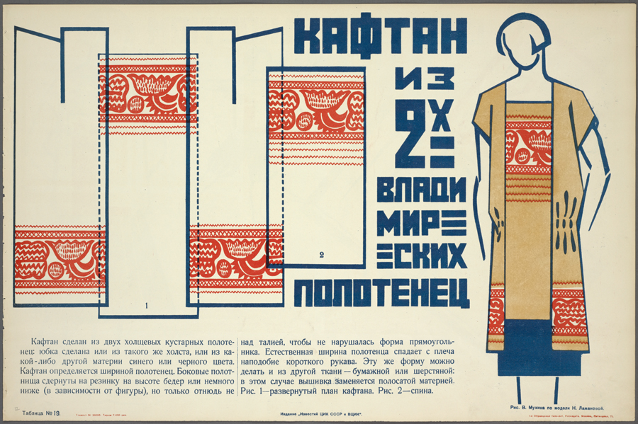 Design by Nadezhda Lamanova, illustration by Vera Muhina0.jpg