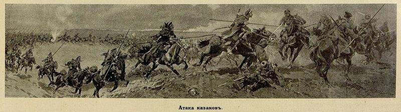 Атака русских казаков