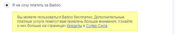 2015-03-04 23-08-18 Badoo – Удалить профиль - Google Chrome.png
