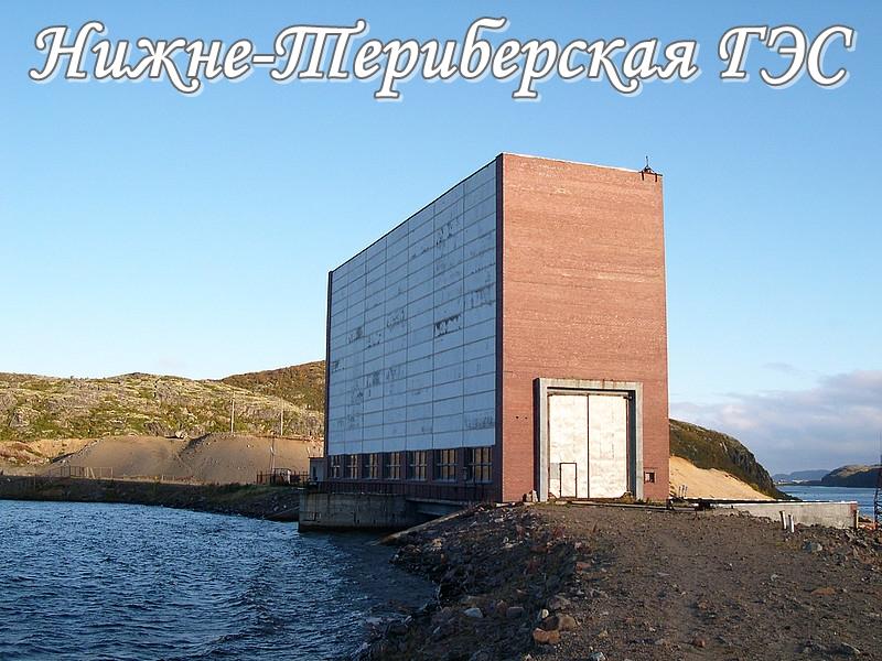 Нижне-Териберская ГЭС.jpg