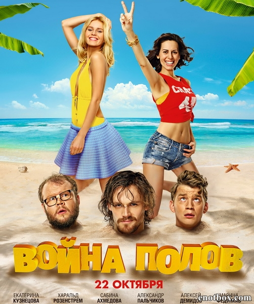 Война полов (2015/WEB-DL/WEB-DLRip)