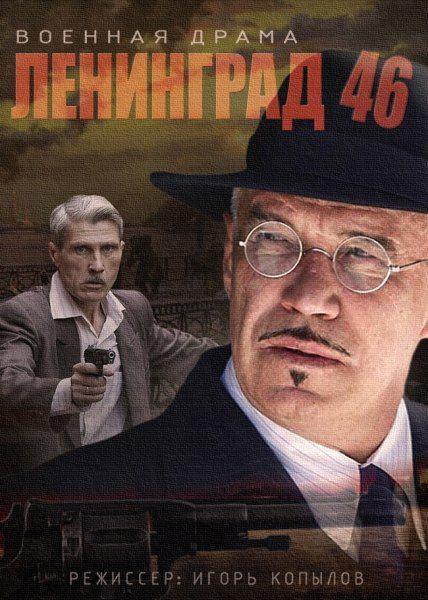 Ленинград 46 (2015/HDTVRip/SATRip)