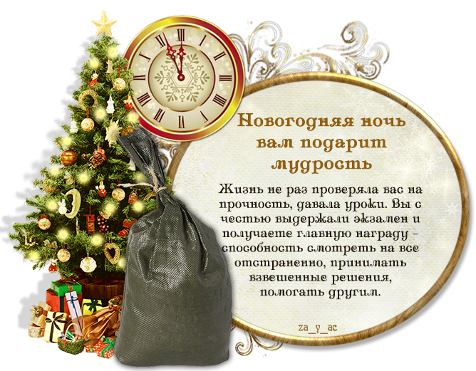 шуточные предсказания в новом году короткие прикольные
