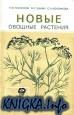 Книга Новые овощные растения