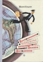 Книга Воспоминания и необыкновенные путешествия Захара Загадкина