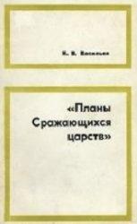 Книга Планы Сражающихся Царств