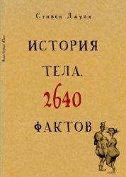 Книга История тела. 2640 фактов