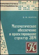 Книга Книга Математическое обеспечение и проектирование структур ЭВМ