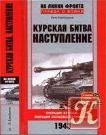 Книга Курская битва. Наступление [На линии фронта. Правда о  войне]