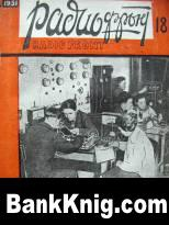 Журнал «Радиофронт», 1931, №18