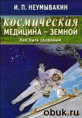 Книга Космическая медицина - земной: как быть здоровым. Мифы и реальность
