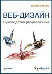 Книга Веб-дизайн. Руководство разработчика