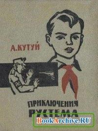 Книга Приключения Рустема / Адель Кутуй / 1964