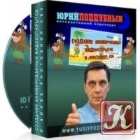 Книга Создание анимированных видеооткрыток в Photoshop CS6