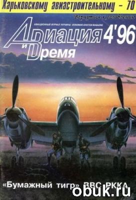 Журнал Авиация и время №4 1996