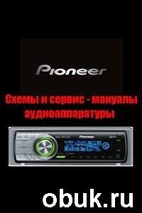 Книга Pioneer. Схемы и сервис - мануалы аудиоаппаратуры