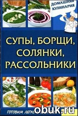Книга Супы, борщи, солянки, рассольники