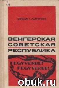 Книга Венгерская Советская республика