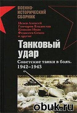 Книга Танковый удар. Советские танки в боях. 1942-1943