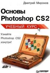 Книга Основы Photoshop CS2. Учебный курс